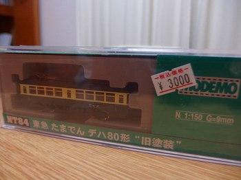P3051565.jpg