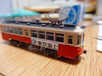 P3081599.jpg